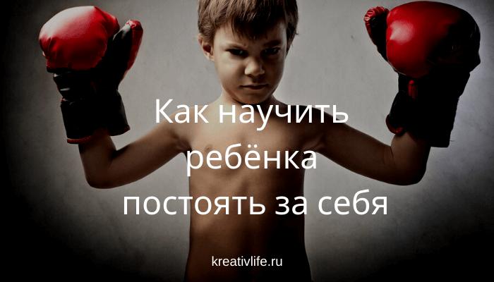 ребенок постоять за себя, дерется