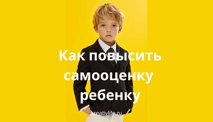 Как повысить самооценку ребенку