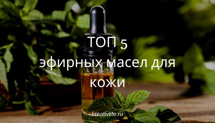 Лучшие эфирные масла и эссенции для кожи