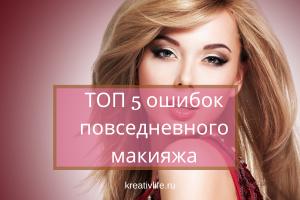 ТОП 5 распространенных ошибок нанесения повседневного макияжа