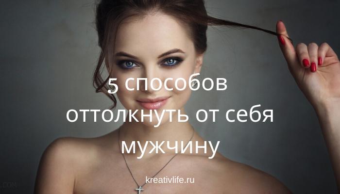 Какие ошибки совершает девушка и женщина в отношениях
