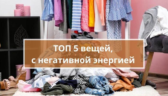5 вещей, притягивающих в дом несчастье