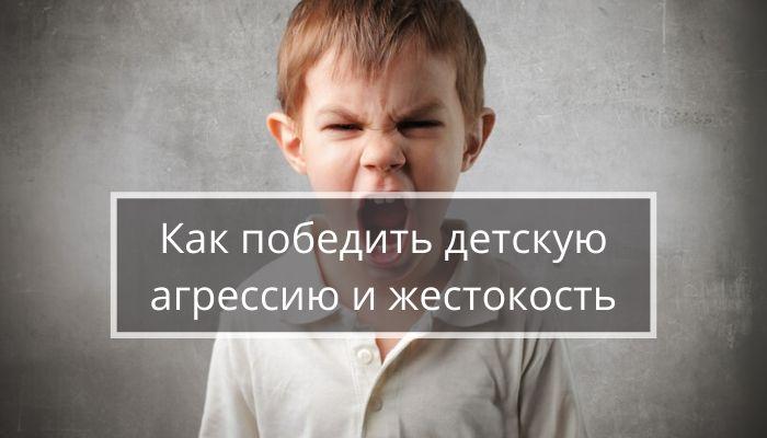 Как реагировать на агрессию и жестокость ребенка