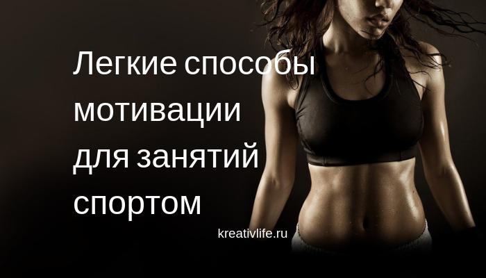 Мотивация для спорта