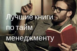 Книги по тайм менеджменту