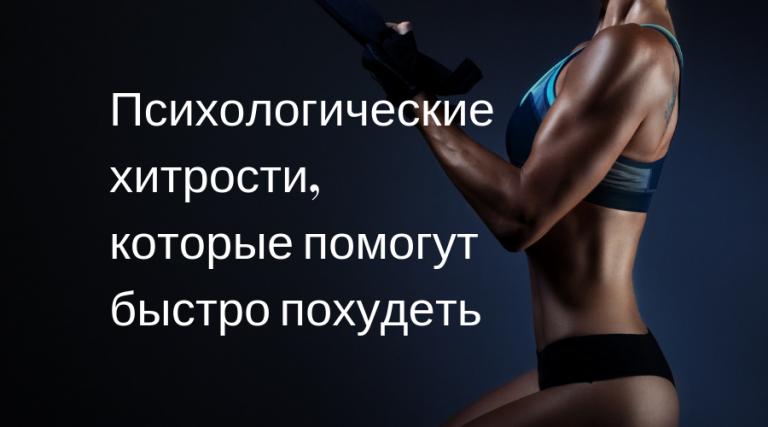 Психологические упражнения при похудении