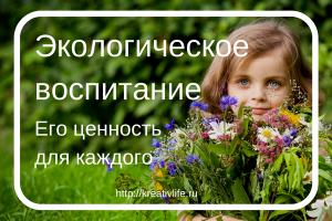 Экологическое воспитание- ценность для каждого