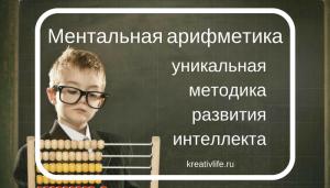 Сеть и способы обучения ментальной арифметики