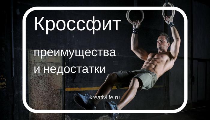 Тренировки кроссфит для мужчин, девушек, детей, женщин