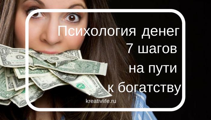 Психология денег, что влияет на материальное благополучие