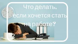 Что делать если хочется спать днем на работе