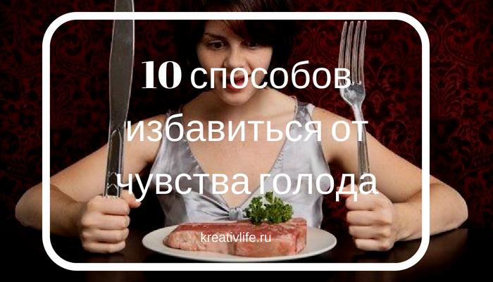 10 способов избавиться от чувства голода, и начать худеть