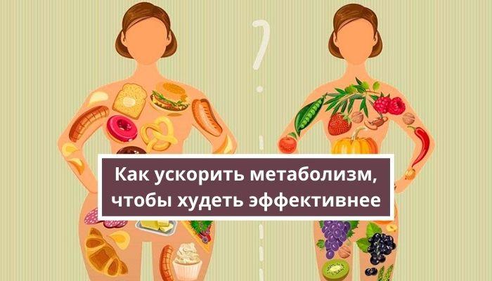 Как ускорить метаболизм, чтобы худеть эффективнее