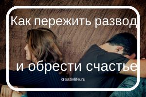 как легче и быстрее пережить развод и обрести счастье