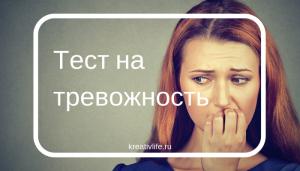 Тест беспокойство, тревога, страх, волнение