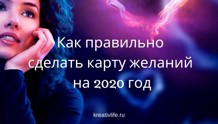 Карта желаний на 2020 год, правила составления