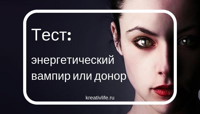 Тест ты энергетический вампир или донор