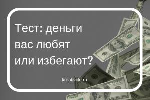 Тест: деньги вас любят или избегают