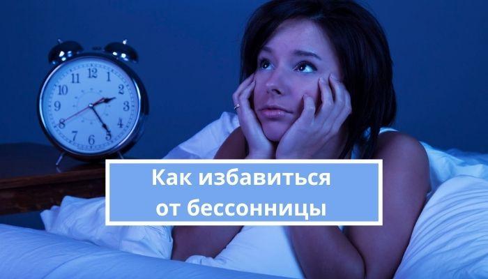 Бессонница и нарушение сна. Что делать?