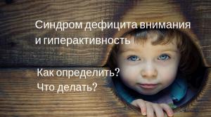 Гиперактивность и синдром дефицита внимания