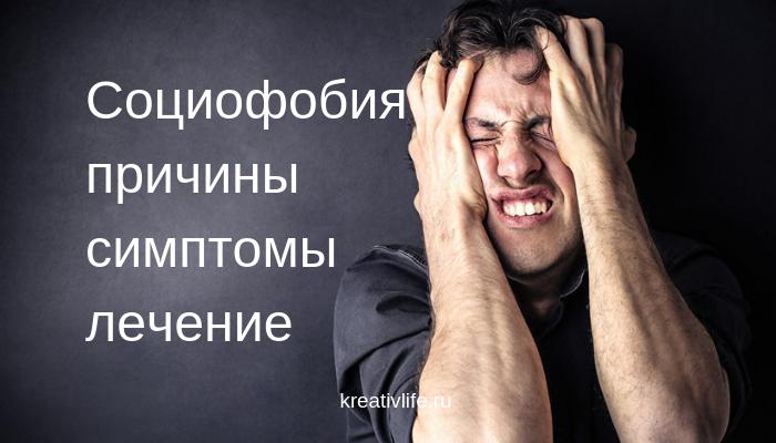 социальный страх, фобия