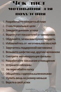 Чек-лист мотивация для похудения