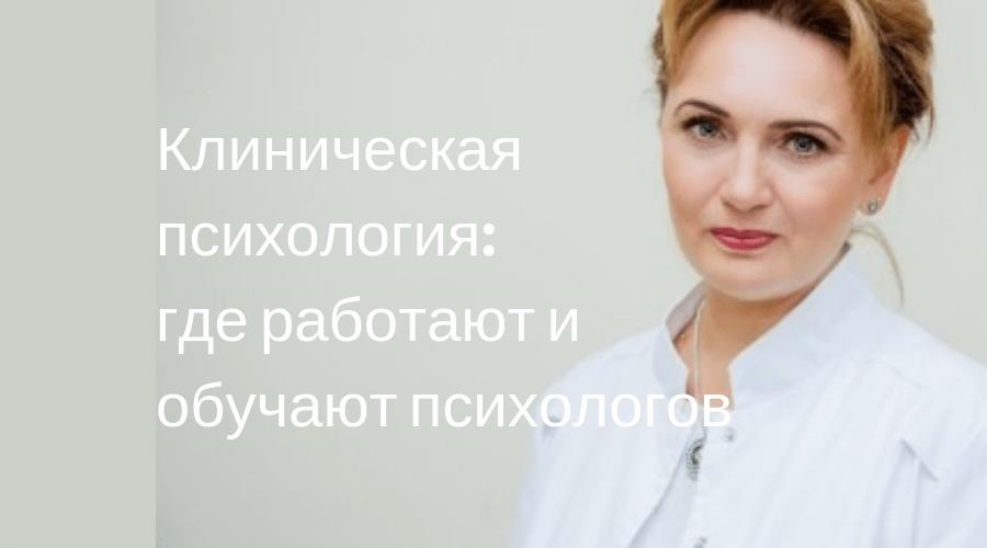 Клиническая психология, психолог