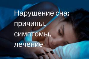 Нарушение сна: причины, симптомы, лечение