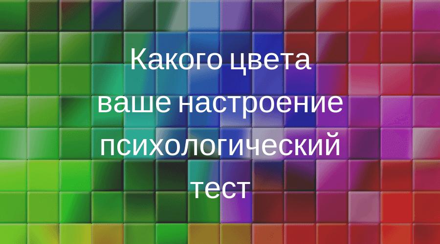 Тест цвет настроение картинка