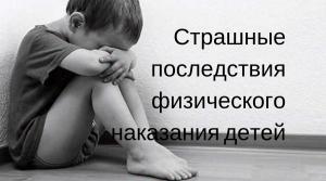 физическое наказание детей родителями
