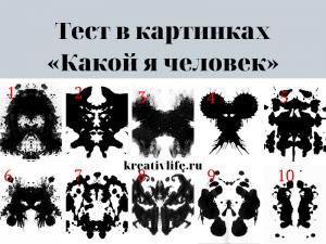 Тест в картинках «Какой я человек»