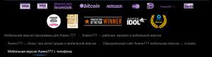 азино777 официальный сайт мобильная версия регистрация
