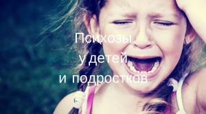 Психозы у детей и подростков