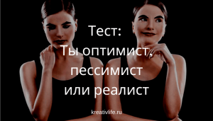 Тест: Ты оптимист, пессимист или реалист