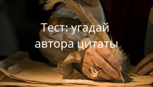 Тест угадай автора цитаты
