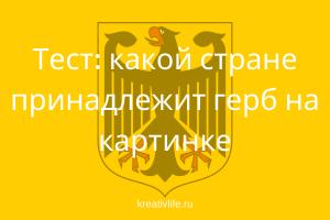Тест: какой стране принадлежит герб на картинке
