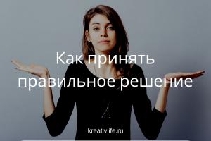 Как принять правильное решение 11 советов психологов