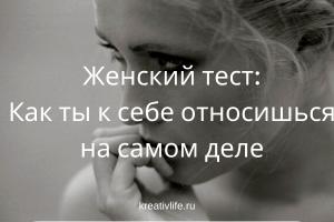 Женский тест: « Как ты к себе относишься на самом деле?»
