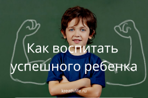 Как воспитать успешного ребенка советы психологов