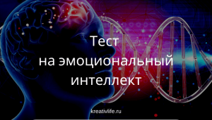 Тест на эмоциональный интеллект