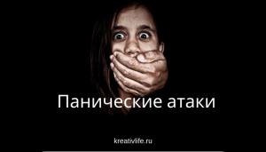 1. панические атаки: причины, признаки, симптомы, лечение