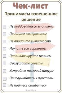 """Чек-лист """"Принимаем взвешенное решение"""""""