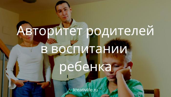 родители ребенок воспитание авторитет