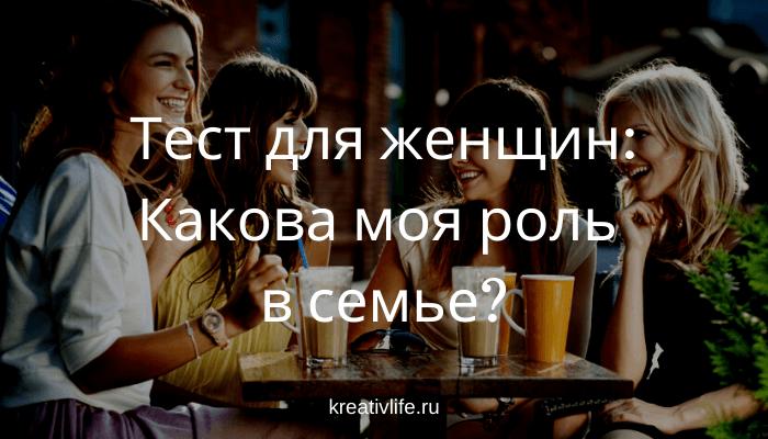 Тест для женщин: «Какова моя роль в семье?»