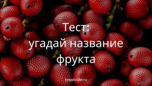 Тест на знание редких тропических фруктов