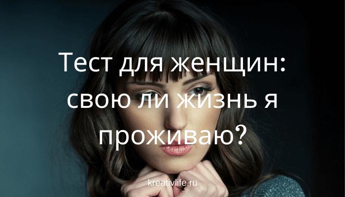 Тест для женщин: свою ли жизнь я проживаю?