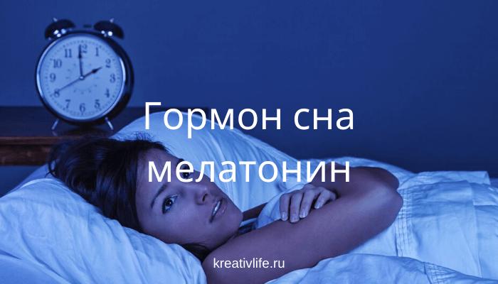 Мелатонин - гормон сна