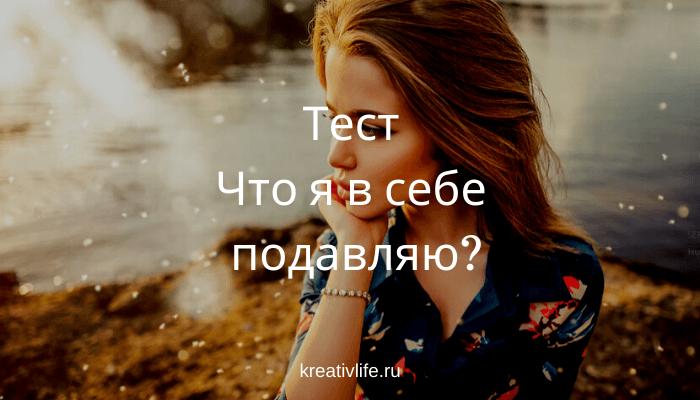 Тест «Что я в себе подавляю?»