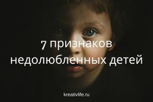 7 признаков недолюбленных детей