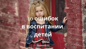 10 ошибок в воспитании детей